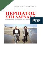 Θ. Νικολάου και Γ. Π. Σαββίδης στη Λάρνακα
