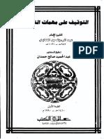 'Abd al-Ra'uf al-Munawi Technical lexicon of Sufism in Arabic