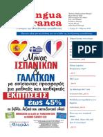 E-Lingua Franca 11 March 2010