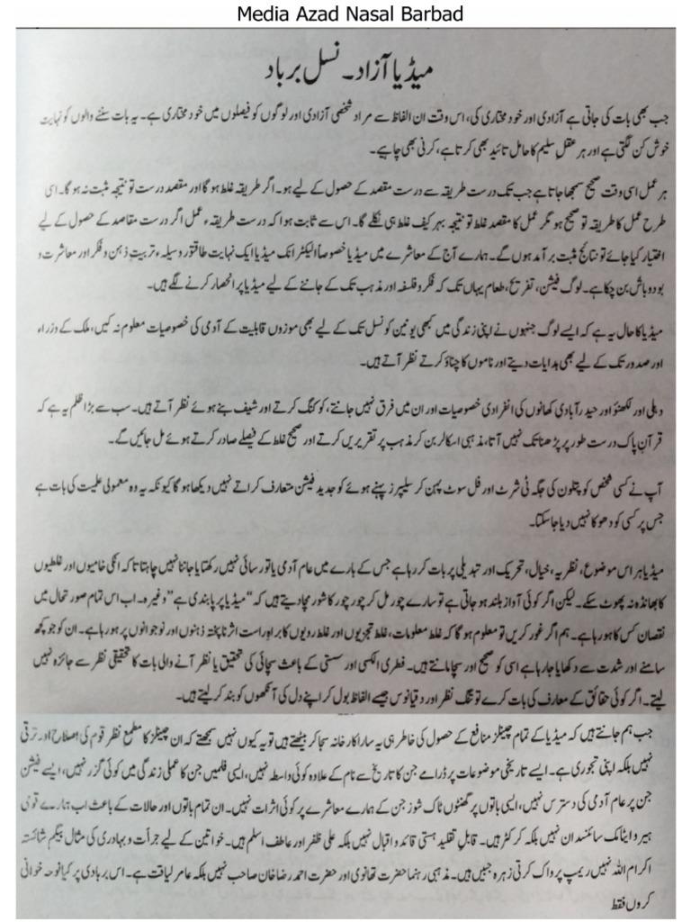 media azad nasal barbad essay in urdu Mobile phone ke fayde aur nuqsanat mazmoon (essay) mobile phone ka benefit  in urdu urdu notes mobile phone essay.