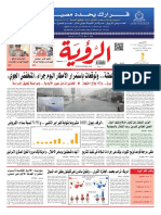 Alroya Newspaper 10-03-2016