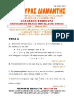 Μαθηματικά προσανατολισμού Γ' Λυκείου Θέματα Προσομοιωση Πανελλαδικων _(SoS)_ 01.03.2016