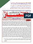 جريدة الانتصار العدد  251 مارس 2016