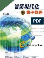 1F90流通業現代化與電子商務
