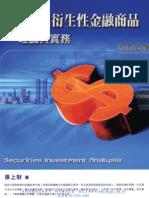 1FH3證券及其衍生性金融商品
