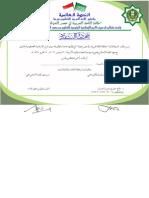 Piagam Seminar Internasional