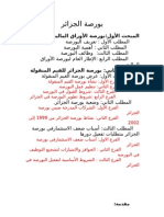La Bourse d'Alger