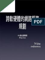跨軟硬體的網路服務規劃