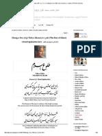 Allama Iqbal Poetry کلام علامہ محمد اقبال_ (Bang-e-Dra-163) Tulu-e-Islam (طلوع اسلام) (the Rise of Islam)