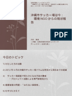 ノレッジカフェ 河村雅美ppt
