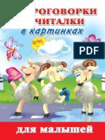Dmitrieva v G Skorogovorki i Schitalki v Kartin