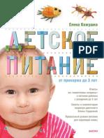 Kozhushko E Detskoe Pitanie Ot Prikorma Do 3 Let
