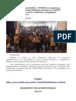 16 ΝΟΜΟΣ Αντικατάσταση Ελλήνων Με ΛΑΘΡΟ