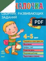 Obuchalochka Sbornik Razvivayuschikh Zadaniy Posobi (1)