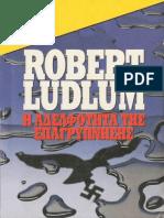 Robert Ludlum - Η Αδελφότητα Της Επαγρύπνησης