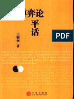 《新编博弈论平话》(王则柯)扫描版