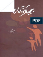 Peecha Karti Awazein (Urdu short stories)