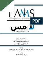 LAMS Arabic Booklet