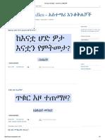 Amharic Riddles - አስተማሪ እንቆቅልሾች