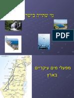 מי שתיה בישראל
