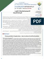 الخصوصية وتطبيقات الويب 2 [ ورقة عمل ] / امانى مجاهد