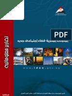 تقرير مجلس الوزاء عن المدونات