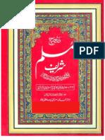 (Muslim Bin Hajjaaj) - Sahi Muslim 1 of 6