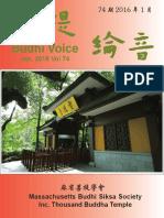菩提论音74期 封面