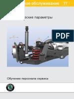 vnx.su-škoda-octavia-2-техническое-обслуживание-Геометрические-параметры-Обучение-персонала-сервиса.pdf