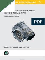 vnx.su-ssp_075_7-ступенчатая_автоматическая_коробка_передач.pdf