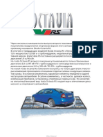 vnx.su-ssp_059_ru_octavia_ii_rs_двигатель_2.0tfsi(147kw).pdf