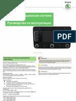 vnx.su-a05_fabia_amundsen_navigation-system-2014-11.pdf