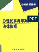 《办理民事再审案件法律依据》(中国法制出版社)扫描版