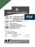 Brands Thai (O-NET)