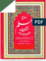 (Muslim Bin Hajjaaj) - Sahi Muslim 2 of 6