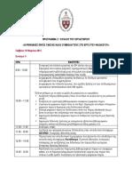 Προγραμμα 2ου Κυκλου Εργαστηριου Chs_μάρτιος 2016