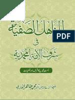 al-Manahil-us-Safiyya fi Sharaf-il-Ummat il Muhammadiyya