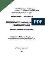 012 Tanamedrove Saertashoriso Urtiertobebi