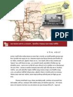 p103_110 ANINDYA BHATTACHARYA_Cooch Behar Railways and Mathabhanga's Uneven Development