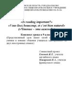 Ежова Макарова конспект урока