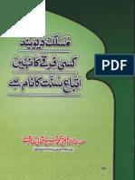 Maslak e Deoband Kisi Firqay Ka Naam Nahein by Sheikh Mufti Rafi Usmani