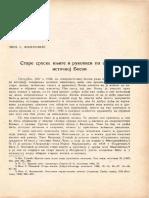 Старе српске књиге и рукописи по сјеверо-источној Босни
