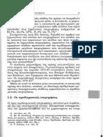 Σακελλαρόπουλος - Προβληματικές Επιχειρήσεις