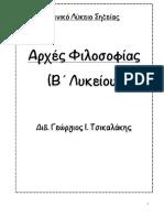 Phylosophy B' Class