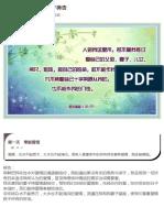 【祷告】为未来的妻子祷告.pdf