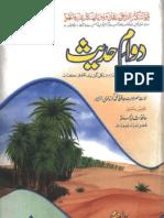 Hujjat e hadees, Dawaam e Hadees Part 2