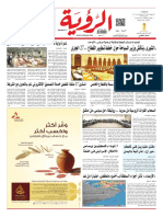 Alroya Newspaper 15-03-2016