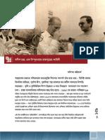 p159_166 MANISH GUPTA the Erstwhile Chief Secretary, West Bengal