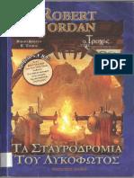 Jordan Robert - Ο Τροχός Του Χρόνου 10. Τα Σταυροδρόμια Του Λυκόφωτος, Τόμος β'