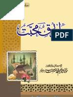 Tareeq e Muhabbat